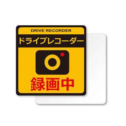 ドライブレコーダーのおすすめ ドライブレコーダーの選び方 後方録画中ステッカー